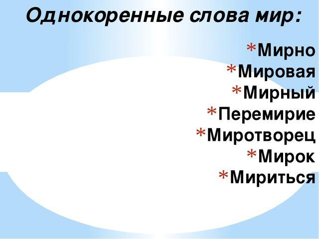 Мирно Мировая Мирный Перемирие Миротворец Мирок Мириться Однокоренные слова м...