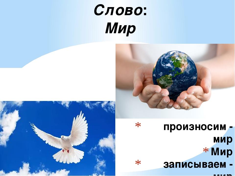 произносим - мир Мир записываем - мир Слово: Мир