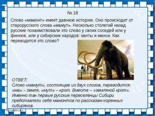 № 18 Слово «мамонт» имеет давнюю историю. Оно происходит от старорусского сло