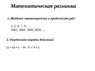 Математическая разминка 1. Найдите закономерность и продолжите ряд: 1, 2, 4,