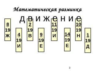 Математическая разминка 8 19 Ж 4 19 И 2 19 В 9 19 Е 11 19 И 14 19 Е 10 19 Н 1