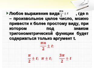Любое выражение вида , где n – произвольное целое число, можно привести к бол