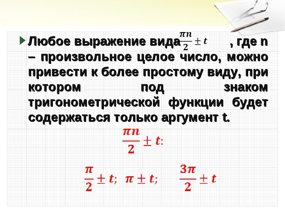 Любое выражение вида , где n – произвольное целое число, можно привести к бол...