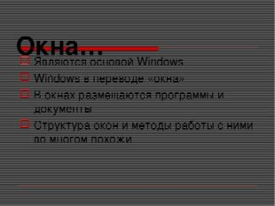 Окна… Являются основой Windows Windows в переводе «окна» В окнах размещаются