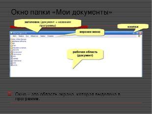 Окно папки «Мои документы» Окно – это область экрана, которая выделена в прог