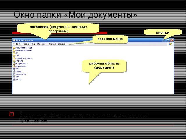 Окно папки «Мои документы» Окно – это область экрана, которая выделена в прог...