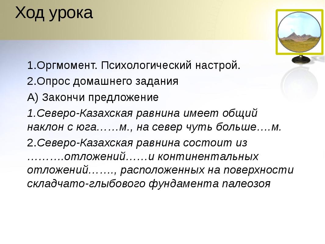 Учебник География 6 класс ВП Дронов ЛЕ Савельева