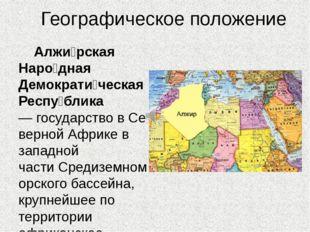 Географическое положение Алжи́рская Наро́дная Демократи́ческая Респу́блика—