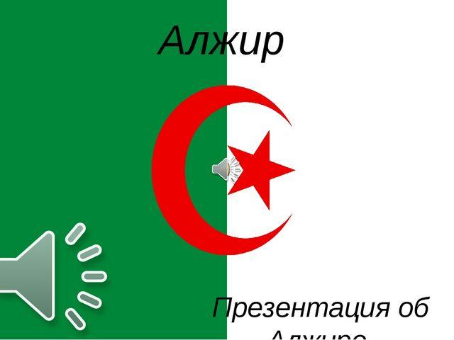 Алжир Презентация об Алжире Фестиваль национальных культур