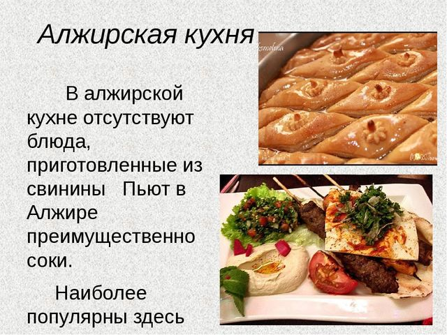 Алжирская кухня В алжирской кухне отсутствуют блюда, приготовленные из свинин...