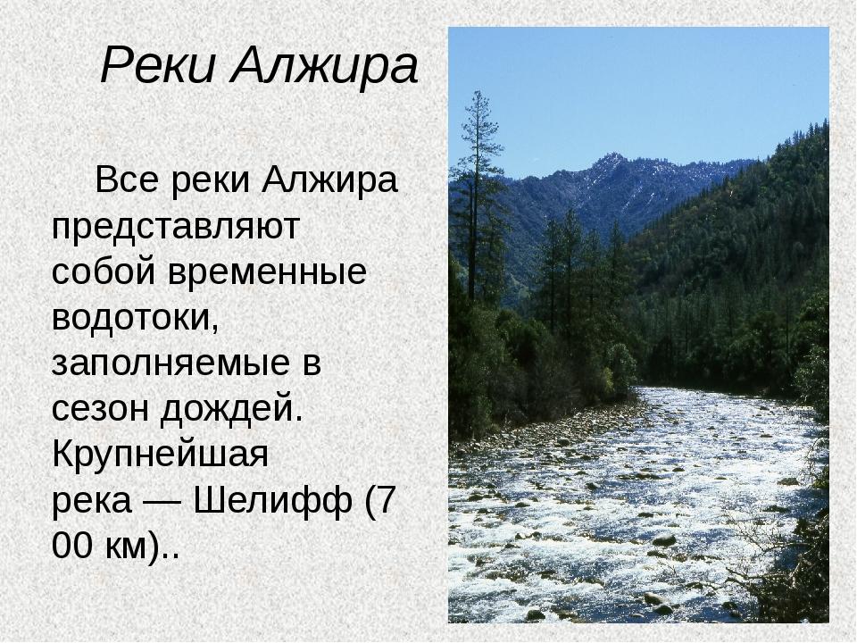 Реки Алжира Все реки Алжира представляют собой временные водотоки, заполняем...