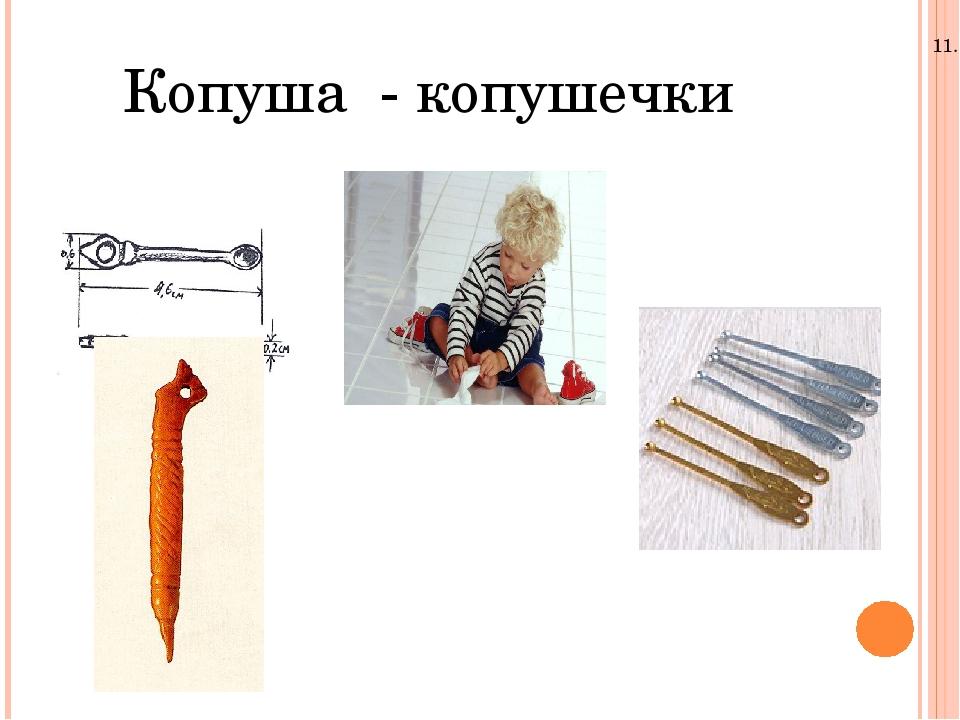 Копуша - копушечки 11.5.11