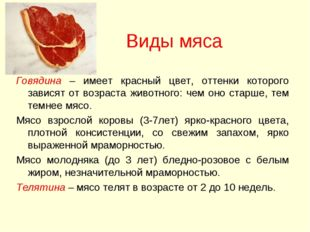 Виды мяса Говядина – имеет красный цвет, оттенки которого зависят от возраста