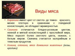 Виды мяса Баранина имеет цвет от светло- до темно- красного, менее плотную в
