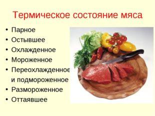 Термическое состояние мяса Парное Остывшее Охлажденное Мороженное Переохлажде
