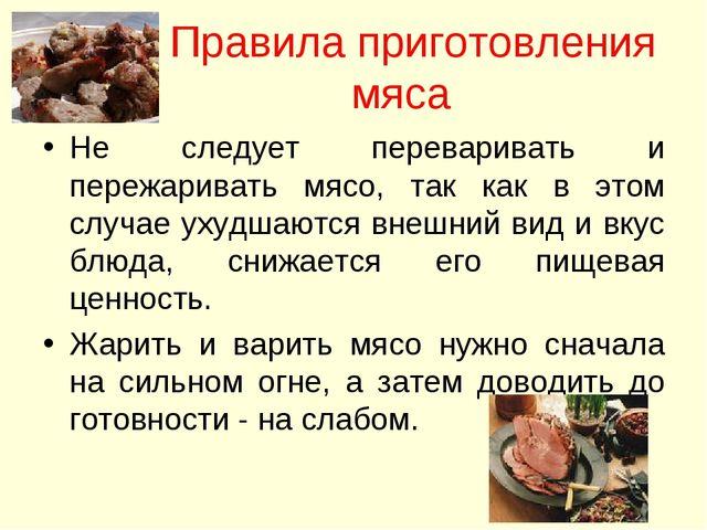 Правила приготовления мяса Не следует переваривать и пережаривать мясо, так...