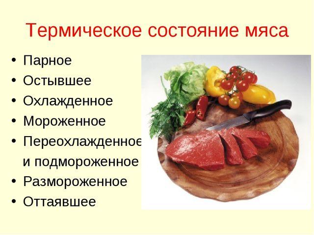 Термическое состояние мяса Парное Остывшее Охлажденное Мороженное Переохлажде...