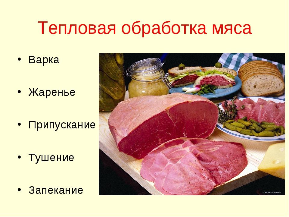 Тепловая обработка мяса Варка Жаренье Припускание Тушение Запекание