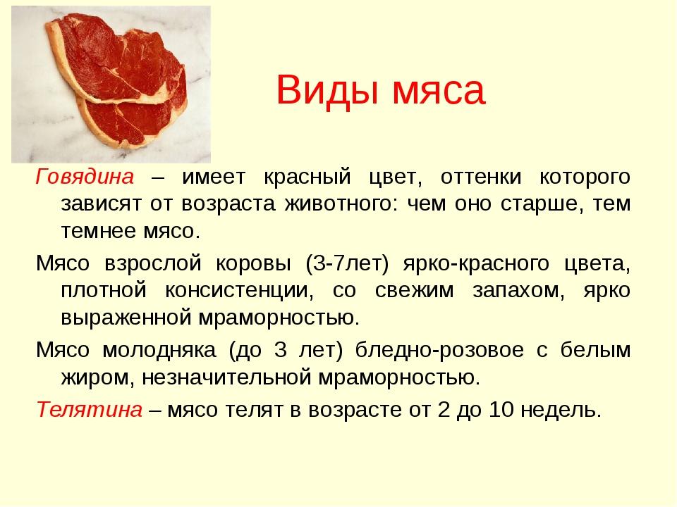 Виды мяса Говядина – имеет красный цвет, оттенки которого зависят от возраста...