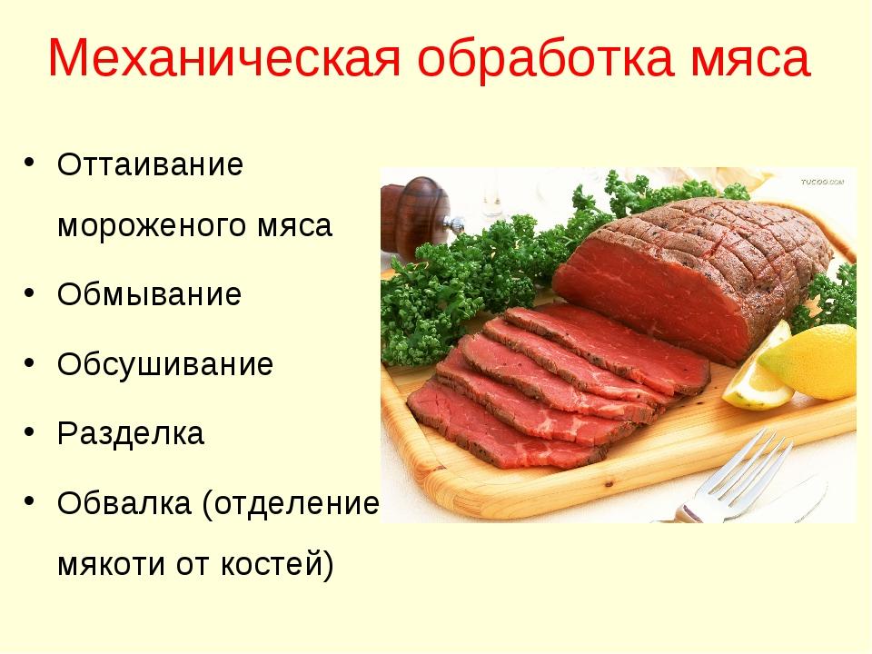 Механическая обработка мяса Оттаивание мороженого мяса Обмывание Обсушивание...