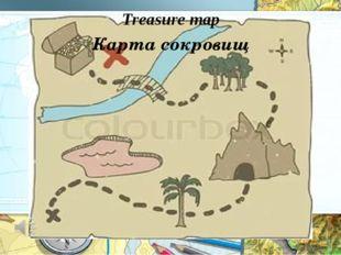 Treasure map Карта сокровищ