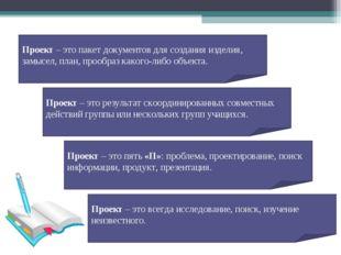 Проект – это пакет документов для создания изделия, замысел, план, прообраз к