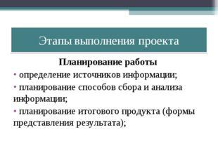 Этапы выполнения проекта Планирование работы определение источников информац