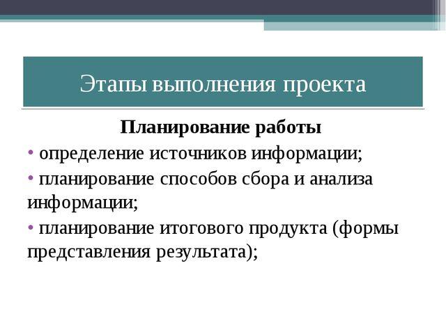 Этапы выполнения проекта Планирование работы определение источников информац...