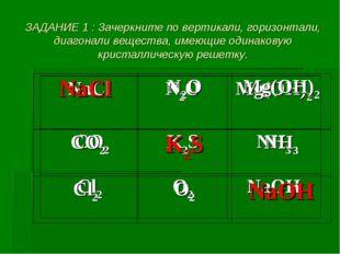 ЗАДАНИЕ 1 : Зачеркните по вертикали, горизонтали, диагонали вещества, имеющие
