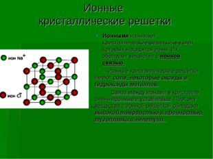 Ионные кристаллические решетки Ионные кристаллические решётки имеют соли, не
