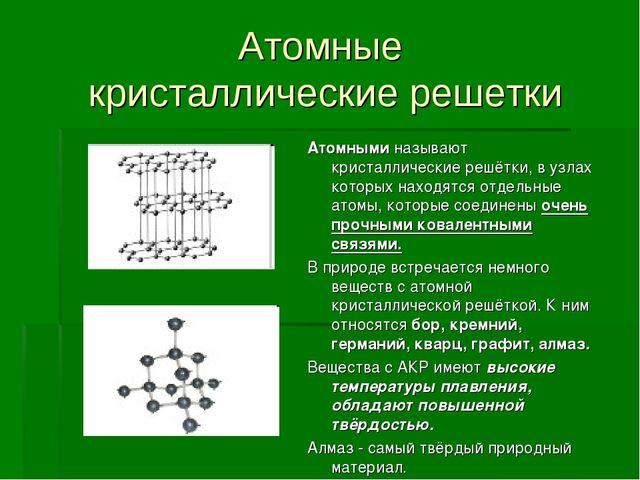 Атомные кристаллические решетки Атомными называют кристаллические решётки, в...