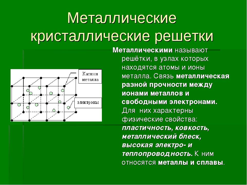 Металлические кристаллические решетки Металлическими называют решётки, в узла...