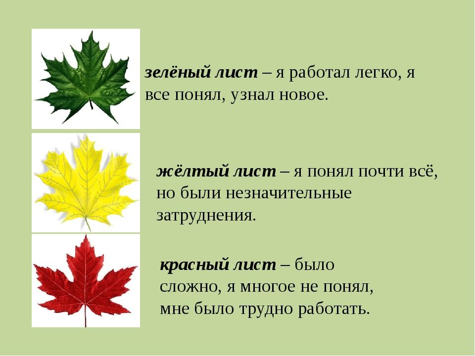 зелёный лист – я работал легко, я все понял, узнал новое. жёлтый лист – я пон...