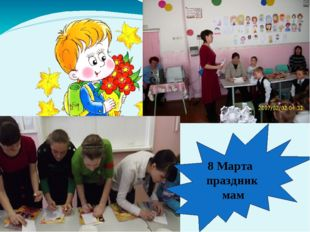 8 Марта праздник мам