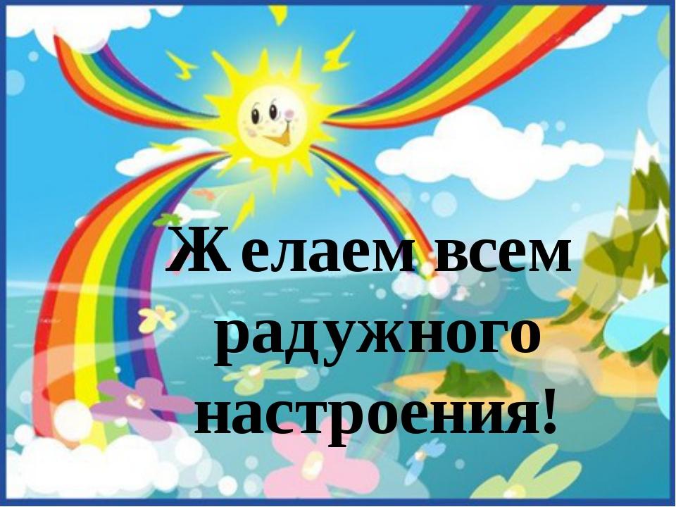 Открытки радуга настроения