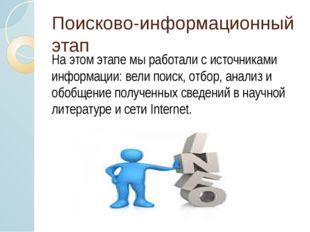 Поисково-информационный этап На этом этапе мы работали с источниками информац