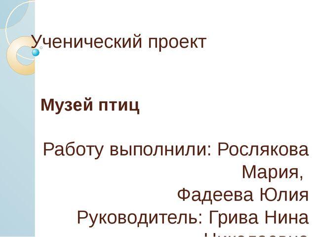 Ученический проект Музей птиц Работу выполнили: Рослякова Мария, Фадеева Юлия...