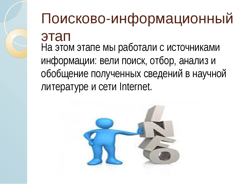Поисково-информационный этап На этом этапе мы работали с источниками информац...