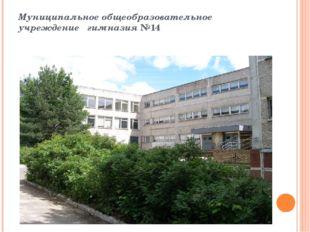 Муниципальное общеобразовательное учреждение гимназия №14