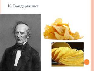 К. Вандербильт