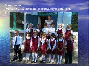 Участники Ученики 2 «Б» класса, классный руководитель, родители.
