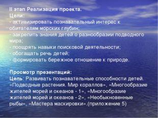 IIэтап Реализация проекта. Цели: - активизировать познавательный интерес к о
