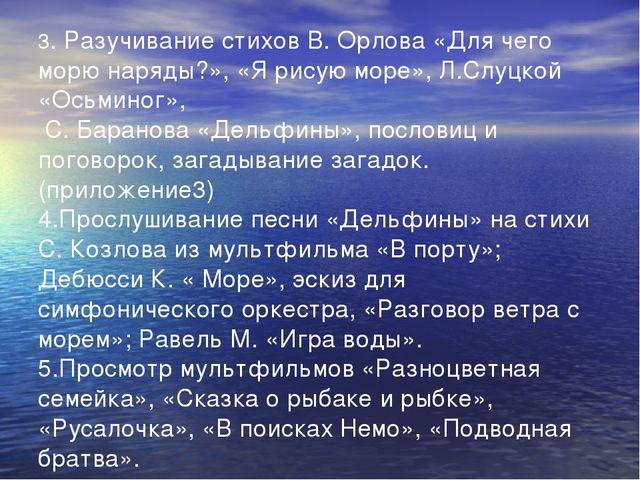 3. Разучивание стихов В. Орлова «Для чего морю наряды?», «Я рисую море», Л.Сл...