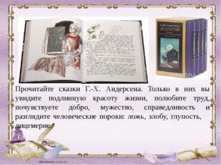 Прочитайте сказки Г.-Х. Андерсена. Только в них вы увидите подлинную красоту