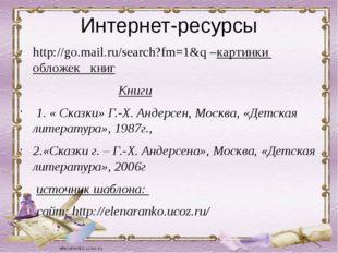Интернет-ресурсы http://go.mail.ru/search?fm=1&q –картинки обложек книг Книги