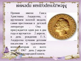 Международная премия Премия имени Ганса Христиана Андерсена, с вручением золо