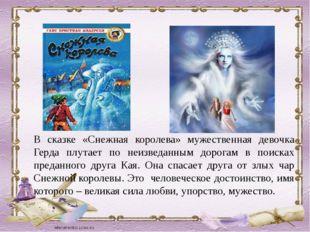 В сказке «Снежная королева» мужественная девочка Герда плутает по неизведанны