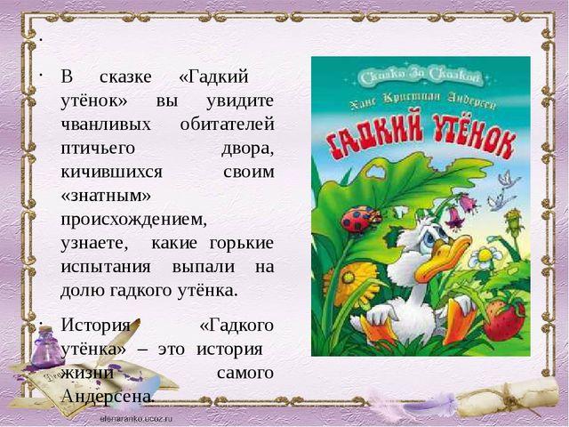 В сказке «Гадкий утёнок» вы увидите чванливых обитателей птичьего двора, кич...