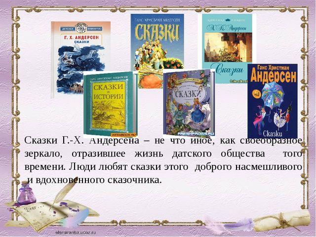 Сказки Г.-Х. Андерсена – не что иное, как своеобразное зеркало, отразившее жи...