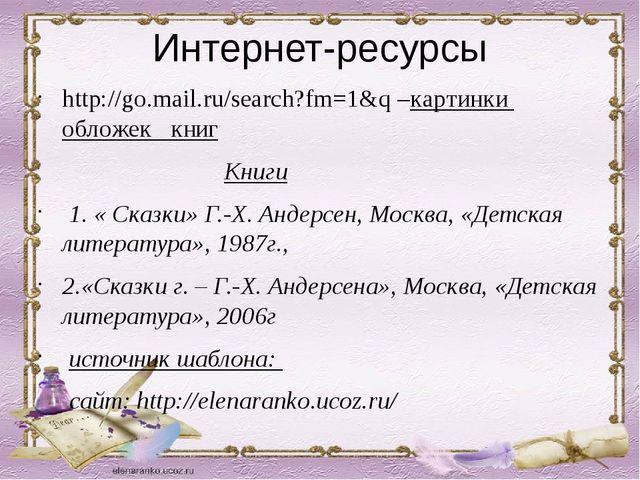 Интернет-ресурсы http://go.mail.ru/search?fm=1&q –картинки обложек книг Книги...